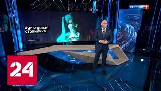 Смотреть видео Японцы впали в зависимость от искусственной девочки и других иллюзий - Россия 24 онлайн