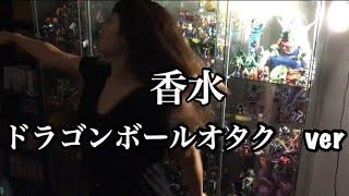 プロが踊る【MV再現】香水/瑛人 covered ドラゴンボールオタク