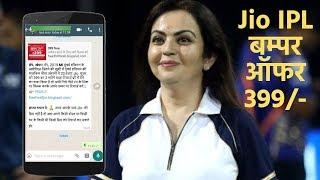 IPL बम्पर ऑफर: Mumbai Indians की जीत की ख़ुशी में Jio का 399/- फ्री रिचार्ज?