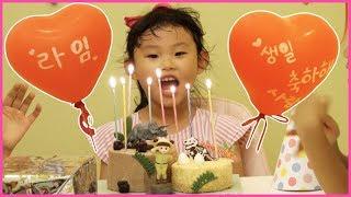 [일상] 라임의 서프라이즈 생일파티! 콩순이 케이크 먹방과 키즈카페에서 놀다!  indoor playground