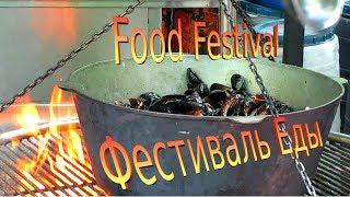 Фестиваль Еды. Одесса - Город Фестивалей. Food Festival. Odessa Is The City Of Festivals