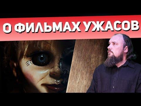Фильмы ужасов. Отношение к ужасам и людям, которые их смотрят. Священник Максим Каскун