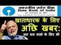 STATE BANK में ACCOUNT है तो आपके लिए है खुशखबरी: FREE   How to Protect Your Bank Account & ATM 🏦
