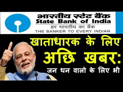 STATE BANK में ACCOUNT है तो आपके लिए है खुशखबरी: FREE | How to Protect Your Bank Account & ATM 🏦
