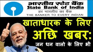 STATE BANK में ACCOUNT है तो आपके लिए है खुशखबरी: FREE | How to Protect Your Bank Account & ATM