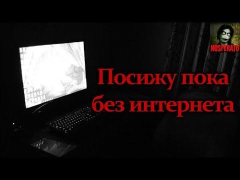 Истории на ночь - Посижу пока без интернета