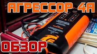 Обзор: Зарядное устройство Агрессор AGR/SBC-040 Brick(Интеллектуальное Зарядное устройство Агрессор AGR/SBC-040 Brick., 2016-05-06T19:08:27.000Z)
