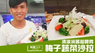 梅子蔬菜沙拉 | Plum Salad | 料理123