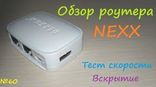 Обзор wi-fi роутера NEXX WT3020F с USB портом - lan wan порты - тест
