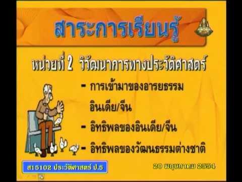 002 540520 P5his B historyp 5 ประวัติศาสตร์ป 5+สาระการเรียนรู้ในภาคเรียนนี้