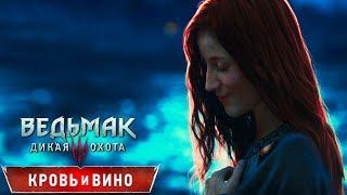The Witcher 3: Blood and Wine ► КРОВЬ И ВИНО ► #12 Ориана