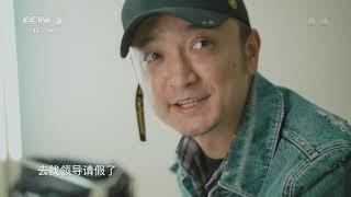 [你好生活]为了尽快与兄弟相聚 小尼与时间赛跑| CCTV综艺