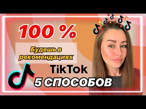Как попасть в рекомендации ТикТок / 5 мощных фишек  / Что снимать осень 2020 в TikTok