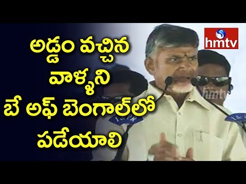 CM Chandrababu Naidu Speech at Bandar Port Construction Works Inauguration | hmtv