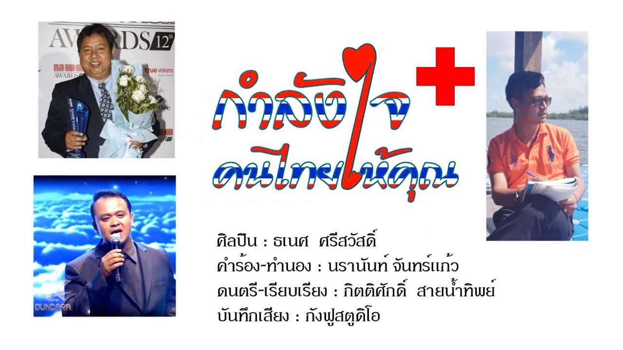 เพลง กำลังใจคนไทยให้คุณ(ส่งกำลังใจถึงทีมแพทย์และพยาบาล)