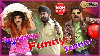Suraj funny scenes | suraj non stop comedy | HD 1080 | malayalam movie comedy | upload 2016
