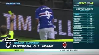 Σαμπντόρια - Μίλαν 0-1