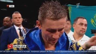 Вой среди своих: болельщики не согласны с исходом боя Головкин-Деревянченко