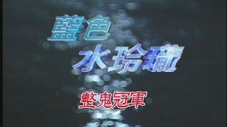 藍色水玲瓏 Blue Crystal 整鬼冠軍 (上)