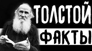 Лев Толстой \ Интересные факты