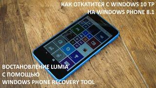 Как восстановить LUMIA с помощью wp recovery tool(скачать программу http://go.microsoft.com/fwlink/?linkid=522381., 2015-04-22T16:46:09.000Z)