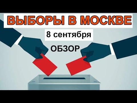 Выборы в Мосгордуму Москва 8 сентября ИТОГИ и Результаты на 17:00