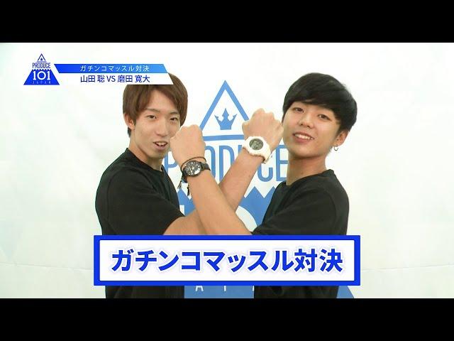 【山田 聡VS磨田 寛大】lガチンコマッスルバトルlPRODUCE 101 JAPAN
