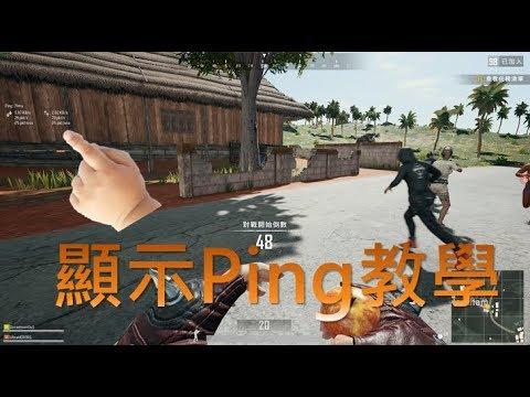 在遊戲中顯示FPS Ping 教學 - YouTube