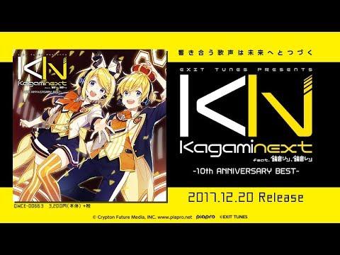 【12/20発売】Kagaminext feat. 鏡音リン、鏡音レン【全曲XFD】