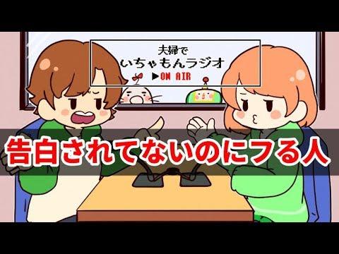 ◇夫婦でいちゃもんラジオ #41【...