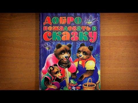 Чтение детских сказок шепотом | Добро пожаловать в сказку. Л. Н. Толстой, А. Н. Толстой.
