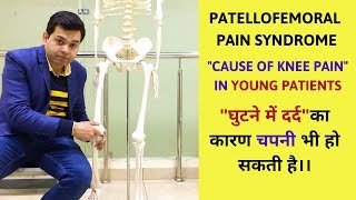 Patellofemoral Pain Syndrome, Chondromalacia patella- Cause of Knee Pain in Young Patients- PART-1