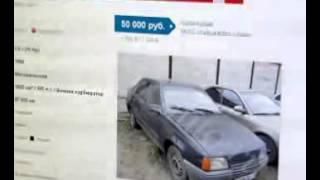 Автомобили с пробегом в Москве частные объявления (44)(Смотрю объявления о продаже автомобилей. Ищу самые выгодные предложения. авто чита купить автомобил..., 2012-12-16T19:54:29.000Z)
