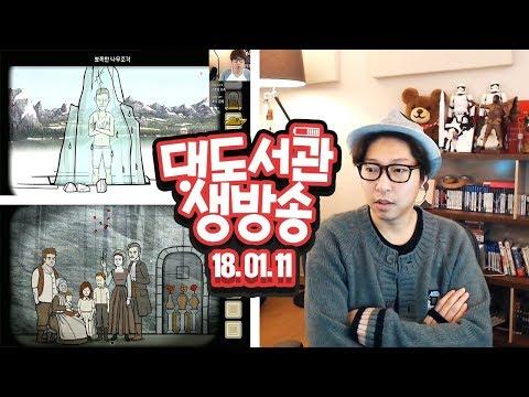 대도서관 LIVE] 신작!~ 러스티 레이크 파라다이스!! 게임 1/11(목) 헤헷! GAME 생방송