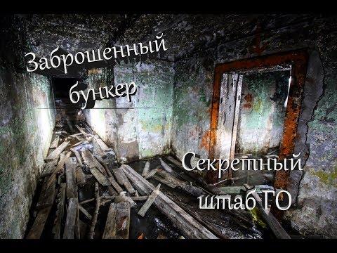 Секретный бункер на глубине 3х этажей в центре Ижевска \ Vlog путешествий #111