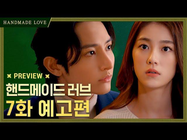 익숙한 불청객이 방문했다 | [핸드메이드 러브] EP.07 예고편 | Mini Drama : Handmade Love EP.07 Preview
