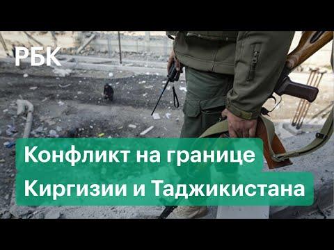 Массированные обстрелы, военная техника и эвакуация. Обострение на границе Киргизии и Таджикистана