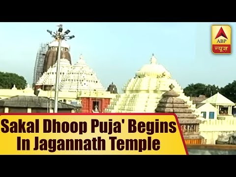 Jagannath Rath Yatra 2018: `Sakal Dhoop Puja` begins in Jagannath temple Puri, doors will