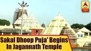 Jagannath Rath Yatra 2018: 'Sakal Dhoop Puja' Begins In Jagannath Temple Puri | ABP News