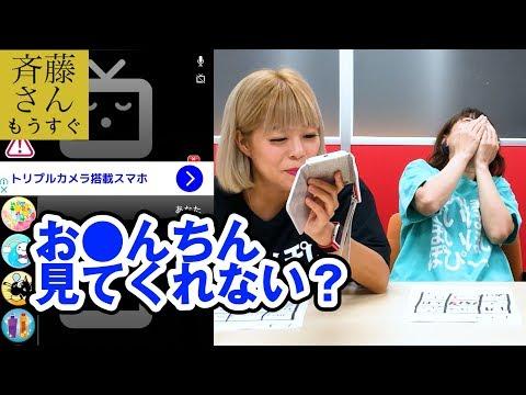 【斉藤さん】女子3人でやってみたらすごいことに…www