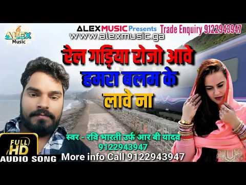 Rail Gadiya Roj Aawe Hamra Balam Ke Lawe Na    Bhojpuri Song 2019    Relgadiya Rojave