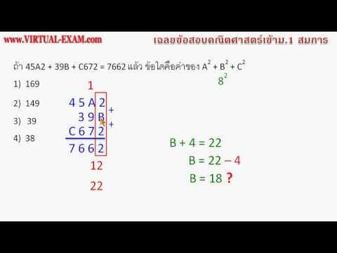 เฉลยข้อสอบคณิตศาสตร์เข้าม.1 ข้อ 20 สมการ