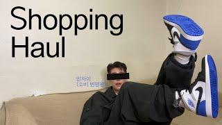 쇼핑 하울 / 조던, …