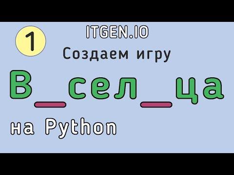 Уроки по Python. Делаем игру Виселица на Питоне (Часть 1)