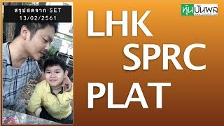 สดจาก SET Q4/60 13/02/2561 TOP PICK  LHK SPRC PLAT