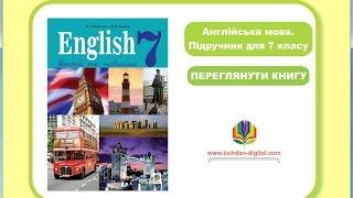 Англійська мова. 7 клас
