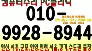 010-9928-8944 안산(시) 단원(구) 신길(동…