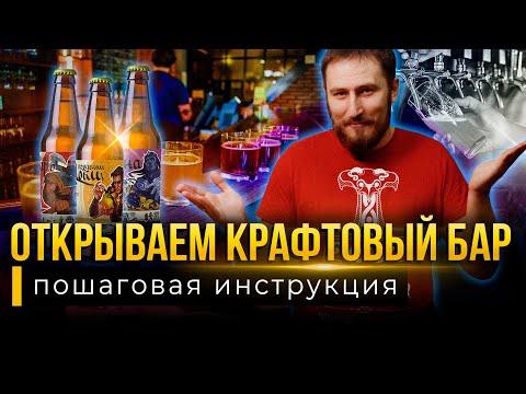 Вопрос: Как открыть бар?