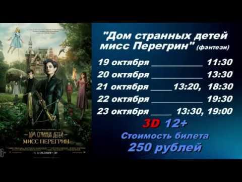 Кинотеатр МИР расписание киносеансов с 19 по 23 октября 2016 года