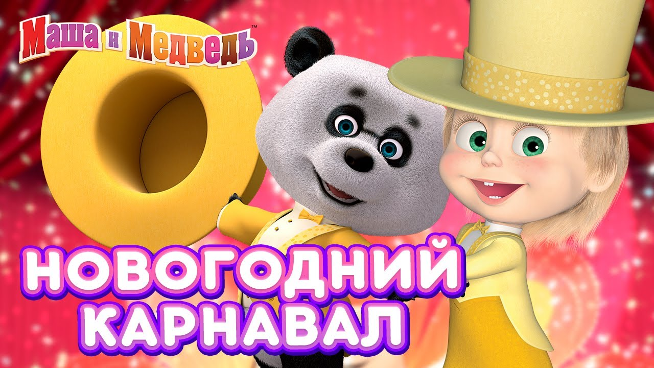 Маша и Медведь - 🌟 Новогодний карнавал ❄️💃 Сборник новогодних серий про Машу 🎬